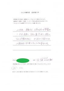 宝塚市 鍼灸院