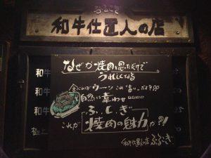 宝塚のお店