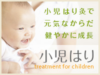 http://www.kanwa3.com/treatment/approach/child/